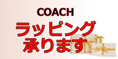 コーチの紙袋